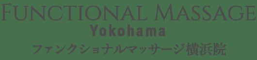 ファンクショナルマッサージ横浜院